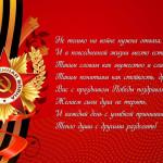 Мы дарим скидки в честь 70-и летия Великой Победы